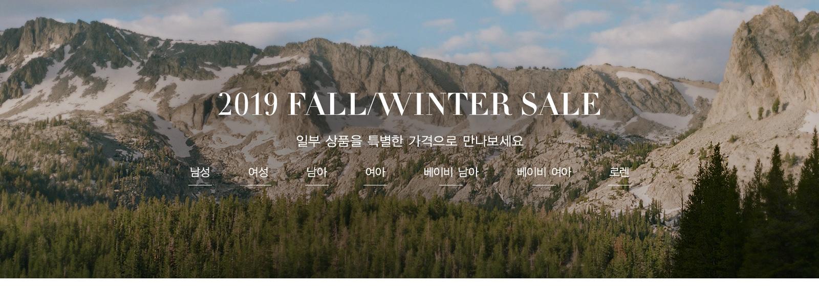 2019 FALL/WINTER SALE